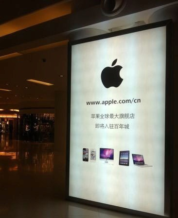 apple_store_dalian_ad
