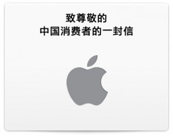 Tim Cook Posts Letter to Chinese Apple Customers