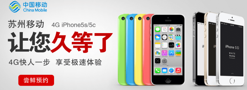 china_mobile_subsidary_iphone5c5s