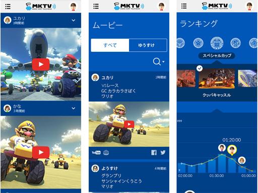 nintendo_smartphone_web_service