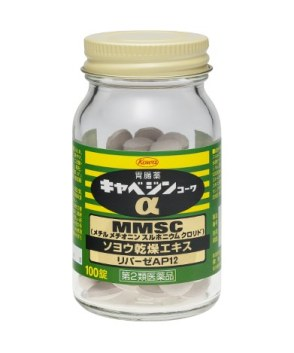 「キャベツ=胃薬」の画像検索結果
