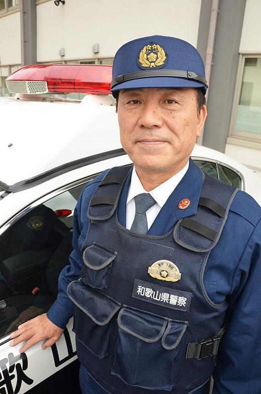 こちら和歌山県警察:地域指導課/1 中畔雅史警部 /和歌山 ...