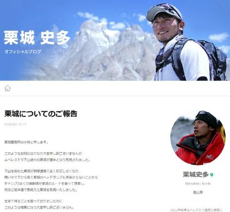 栗城史多さんの公式ブログ