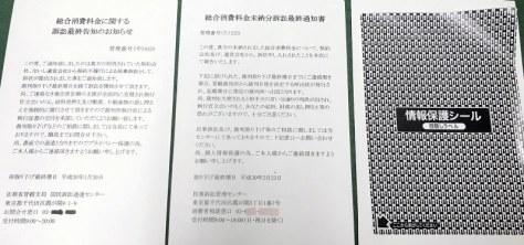 詐欺グループが送ってきたはがき。情報保護シールが貼られている場合もある=京都市上京区で、大東祐紀撮影