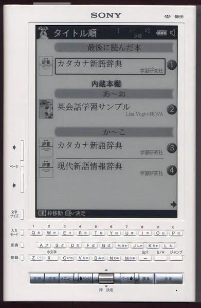 391Px-Sony Librie Ebr 1000
