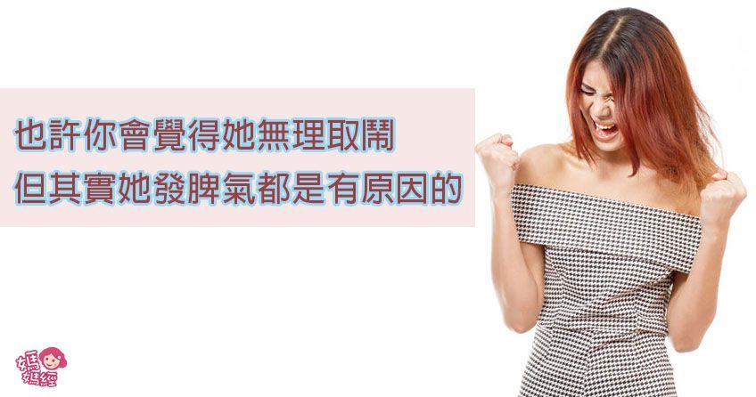 愛發脾氣的老婆都是好老婆 | 媽媽經 MamaClub|專屬於媽媽的網站