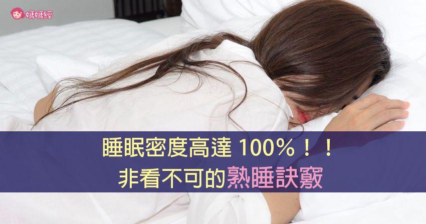 睡眠密度高達100%!!非看不可的熟睡訣竅!@康泰諾麗果 PChome 個人新聞臺