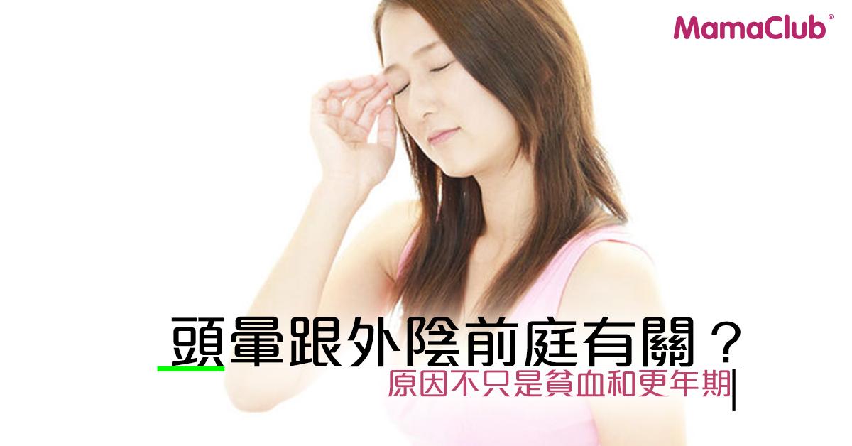 《林正權醫師》女人真奇妙!頭暈與外陰前庭炎有何關係呢?! – 媽媽經|專屬於媽媽的網站
