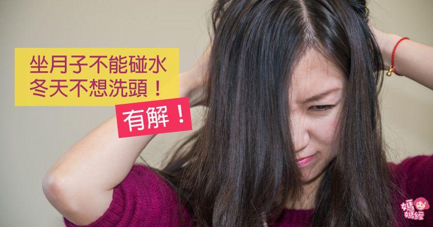 痱子粉不只搽屁屁,把頭髮往後梳,止癢,也稱嬰兒爽身粉,還能防止頭髮黏TT! – 媽媽經|專屬於媽媽的網站