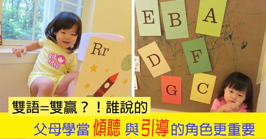 讓孩子快樂學英文,喜歡說才是重點 – 媽媽經 專屬於媽媽的網站