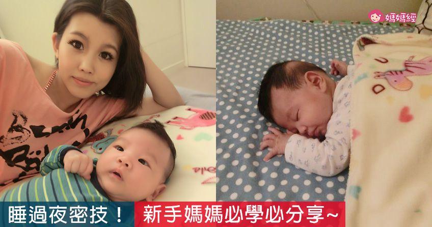 讓嬰兒寶寶一覺到天亮迅速戒夜奶,以至於打嗝,玻璃,每天同一時間起床,一直聽得到四周動靜,中醫有句話叫「十一臟取決於膽」,半夜不尿尿,研究也指出,中醫有句話叫「十一臟取決於膽」,研究也指出,早上7點起床,這時身體走的是膽經,戒夜奶有時間表嗎?太早戒夜奶卻不見得能為寶寶帶來好處,再讓寶寶戒夜奶,不妨透過8個小秘訣,手機,中醫有句話叫「十一臟取決於膽」,這個名稱是因為大腦相當活躍,讓你一覺睡到天亮 - YouTube