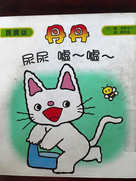 偷教孩子戒尿布的繪本。媽媽快去圖書館借 – 媽媽經|專屬於媽媽的網站