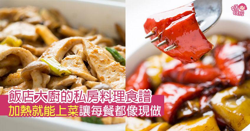 【食譜】重覆加熱不走味,居家常備菜 – 媽媽經|專屬於媽媽的網站