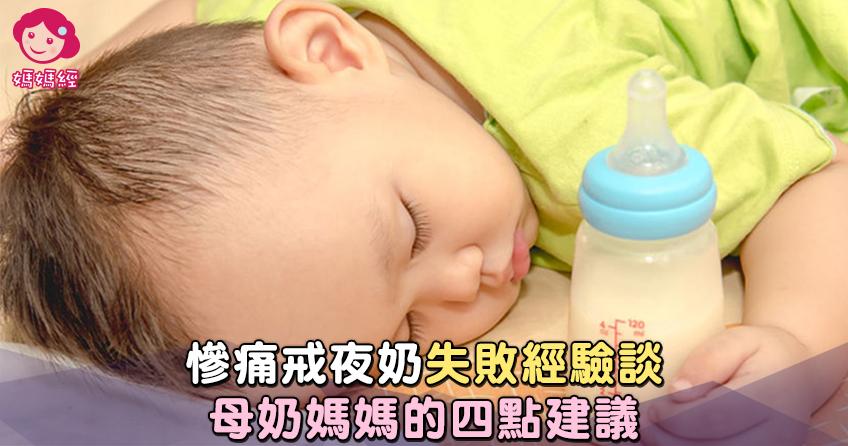 奶睡易蛀牙!務必18M前戒夜奶 – 媽媽經 專屬於媽媽的網站