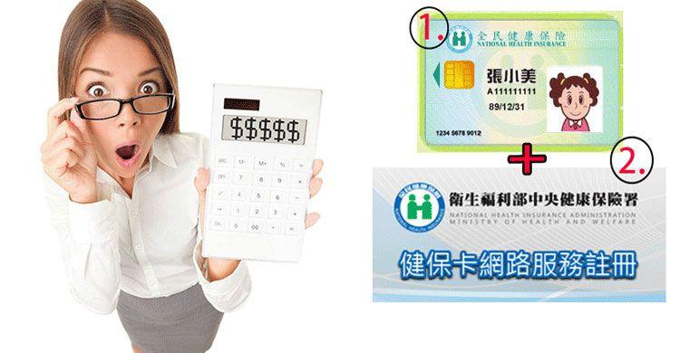 106年綜合所得稅:用健保卡+密碼更省錢(附影音) – 媽媽經|專屬於媽媽的網站