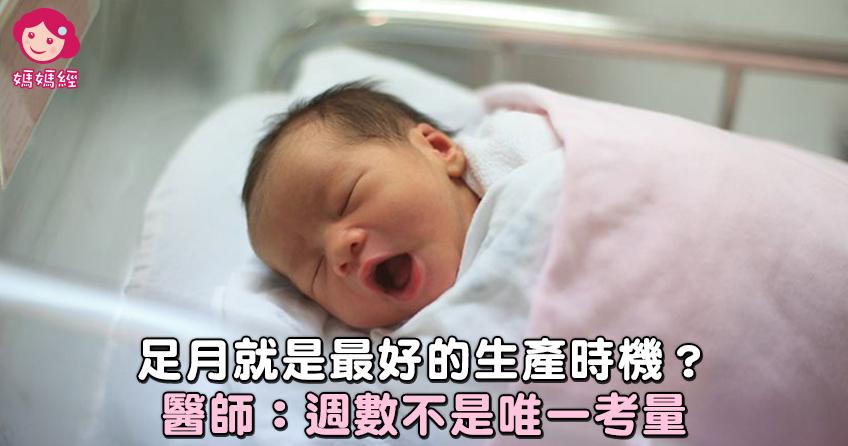 《楊為傑醫師》足月是幾週?何時生產才夠「熟」? – 媽媽經 專屬於媽媽的網站