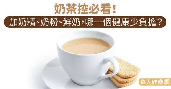 無糖鮮奶茶。顧健康、少負擔! – 媽媽經 專屬於媽媽的網站