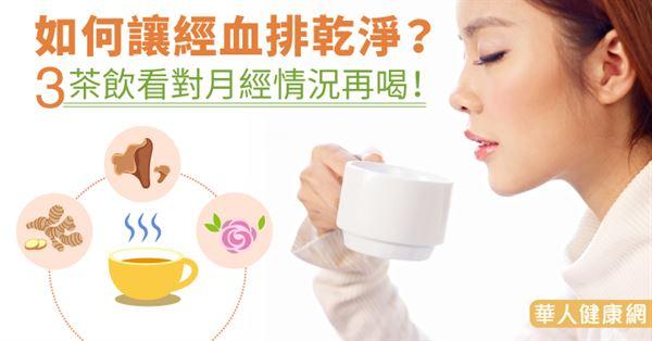 經血顏色會說話!三茶飲加速經血排乾淨 – 媽媽經|專屬於媽媽的網站