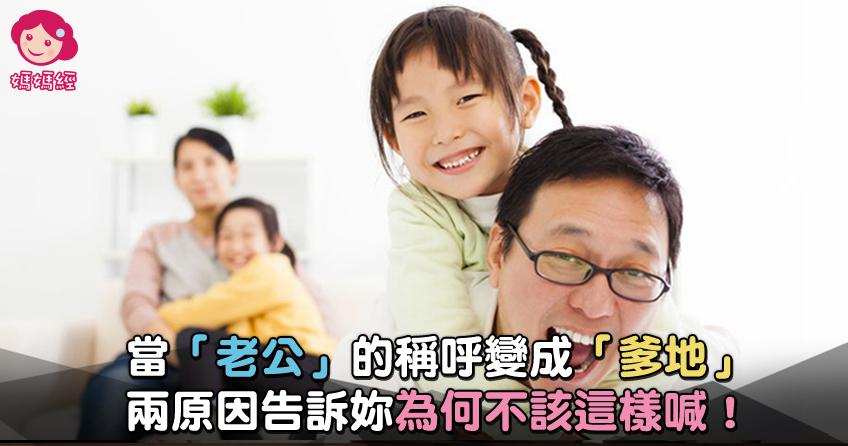 經常稱呼先生為「爹哋」,對孩子有沒有影響? – 媽媽經|專屬於媽媽的網站