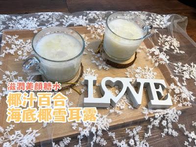 滋潤美顏糖水:椰汁百合海底椰雪耳露