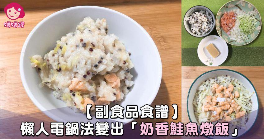 【副食品食譜】寶寶咖哩變化版:奶香鮭魚燉飯 – 媽媽經|專屬於媽媽的網站