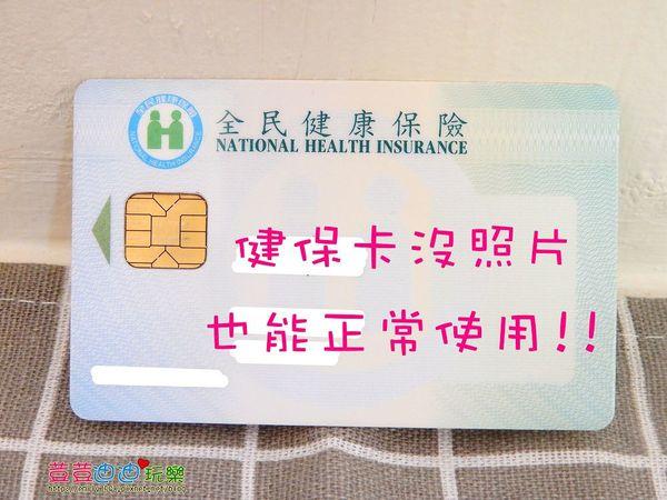 【育兒經】無照片健保卡也能正常使用與就醫注意事項 – 媽媽經 專屬於媽媽的網站