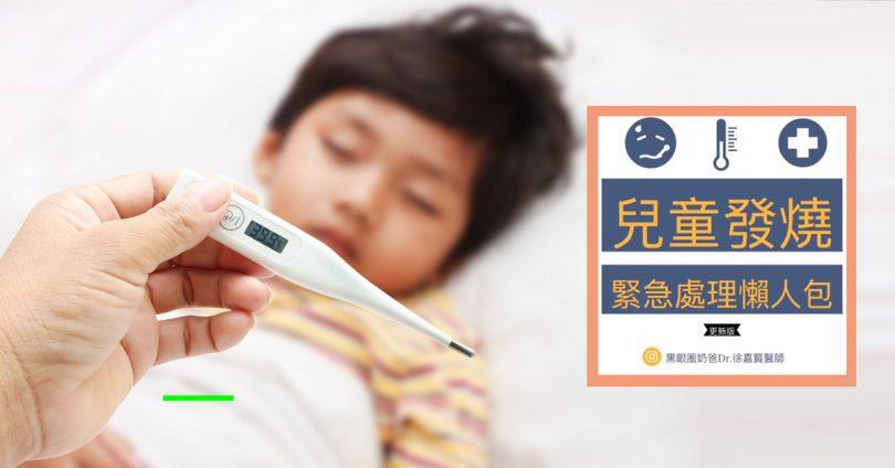 小孩發燒一定要吃退燒藥?貼退熱貼有效嗎? 兒科醫師教你如何判斷! – 媽媽經|專屬於媽媽的網站