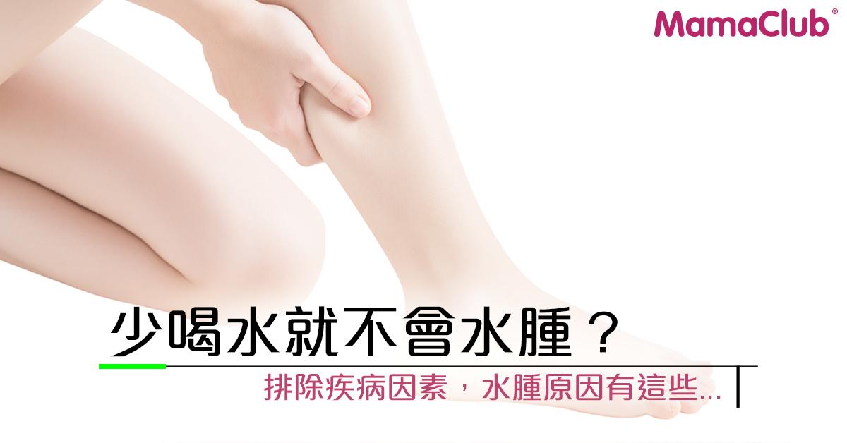 眼皮、小腿腫難消?中醫師抗水腫:這些食物少吃! – 媽媽經 專屬於媽媽的網站