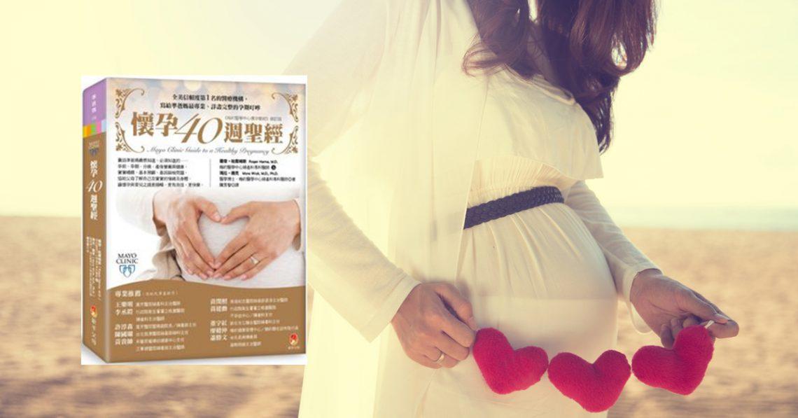 【會員贈書】懷孕40週聖經 – 媽媽經 專屬於媽媽的網站