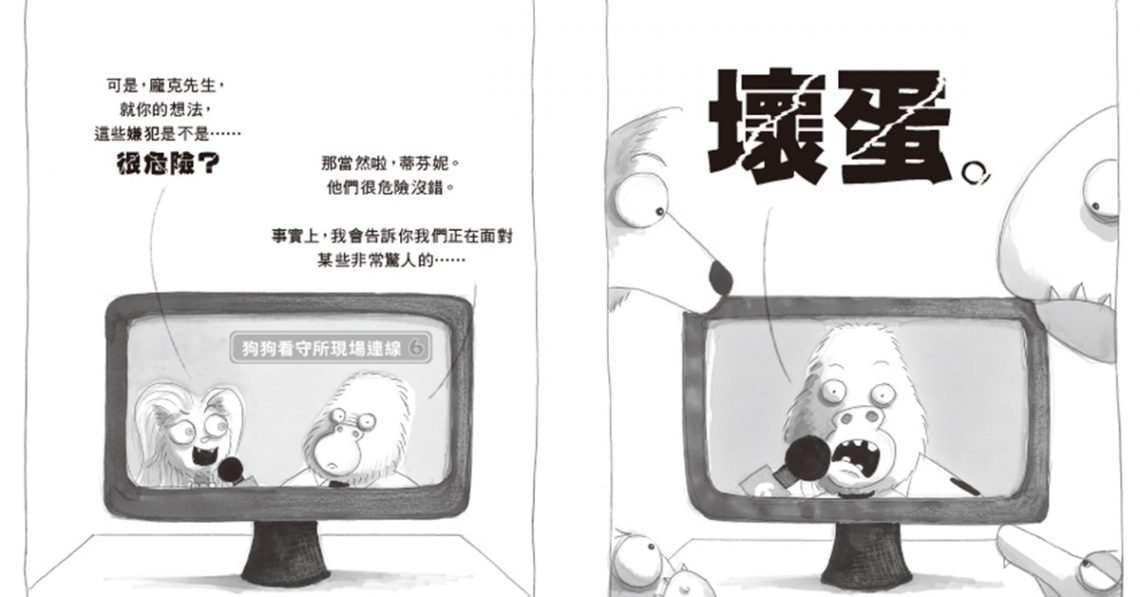 【會員贈書】壞蛋聯盟2:不可能的任務 – 媽媽經|專屬於媽媽的網站