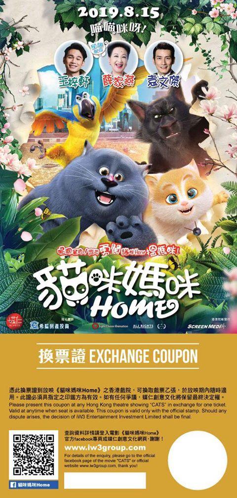 《貓咪媽咪Home》香港版 8月15日.喵喵咪呀! – 媽媽經|專屬於媽媽的網站