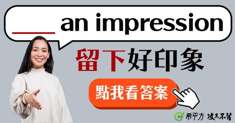 【生活英文】『給某人留下深刻印象』英文怎麼說呢? – 媽媽經 專屬於媽媽的網站