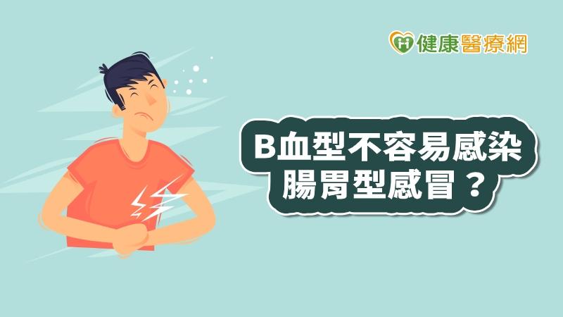 就是不容易腸胃型感冒,竟與血型有關? – 媽媽經|專屬於媽媽的網站
