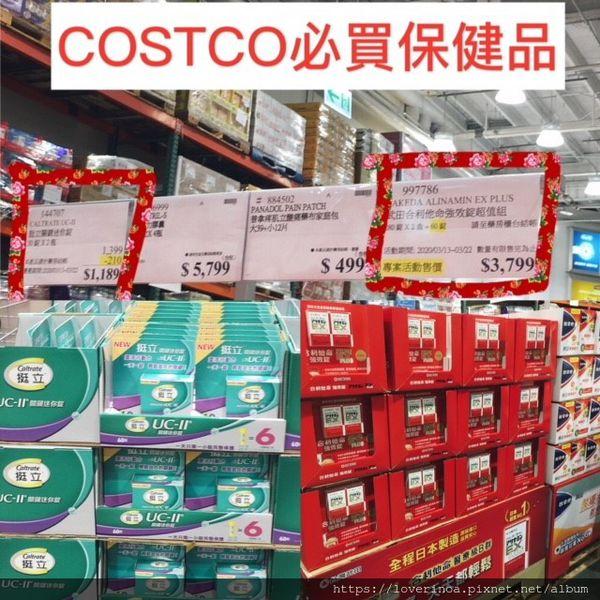 好事多《COSTCO 》必買攻略整理/必買商品分析 – 媽媽經|專屬於媽媽的網站