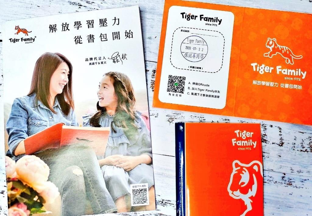 |小學生書包推薦|TigerFamily小學者超輕量護脊書包.秒開磁扣設計.容量大 / 重量輕. 送超值五件組 – 媽媽 ...