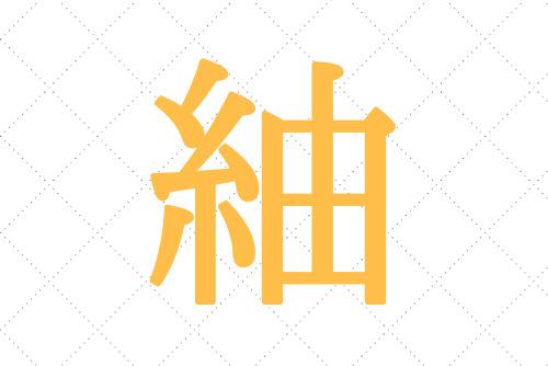 【男女別】「紬」の意味や由來,読み方は?どんなイメージ?名前例50選! | ままのて