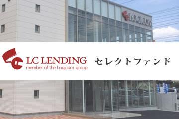 【LCホールディングス保証】LCレンディングセレクトファンド38号(案件1:AT社、案件2:AN社)