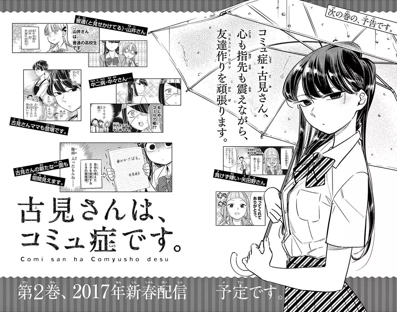 Read Komi-san wa Komyushou Desu Manga English [New