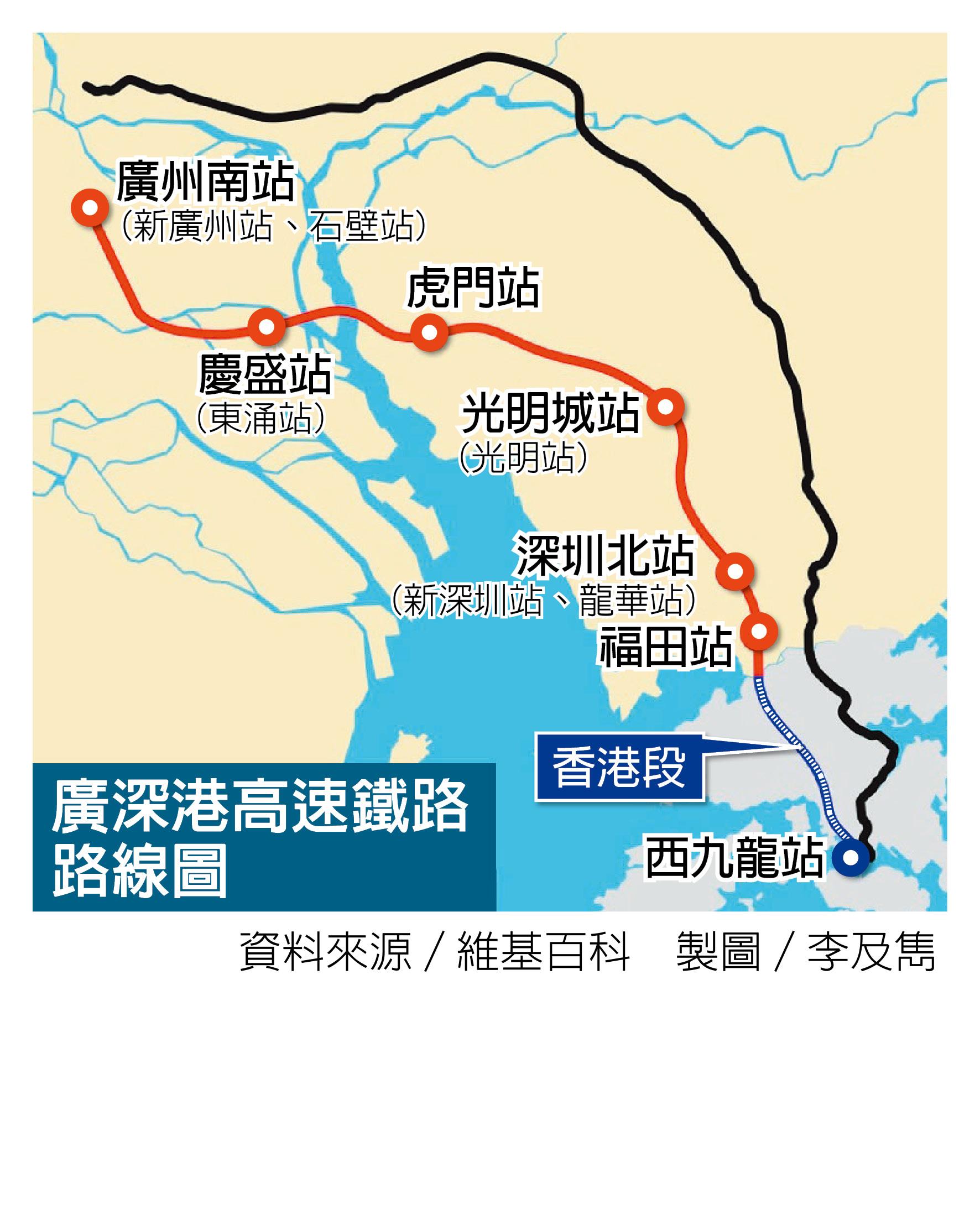 廣深港高鐵 「一地兩檢」內地辦公室曝光 | 世界新聞網