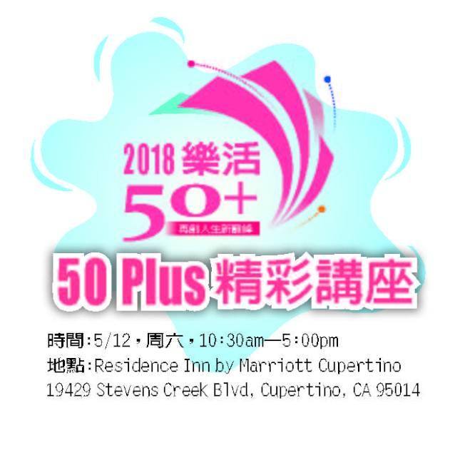 「樂活50 Plus」精彩講座