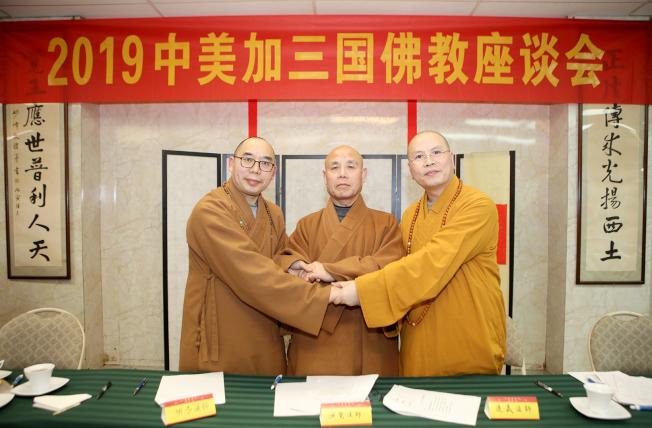 中美加三國佛教論壇工作備忘錄達成並簽字。(主辦方提供)