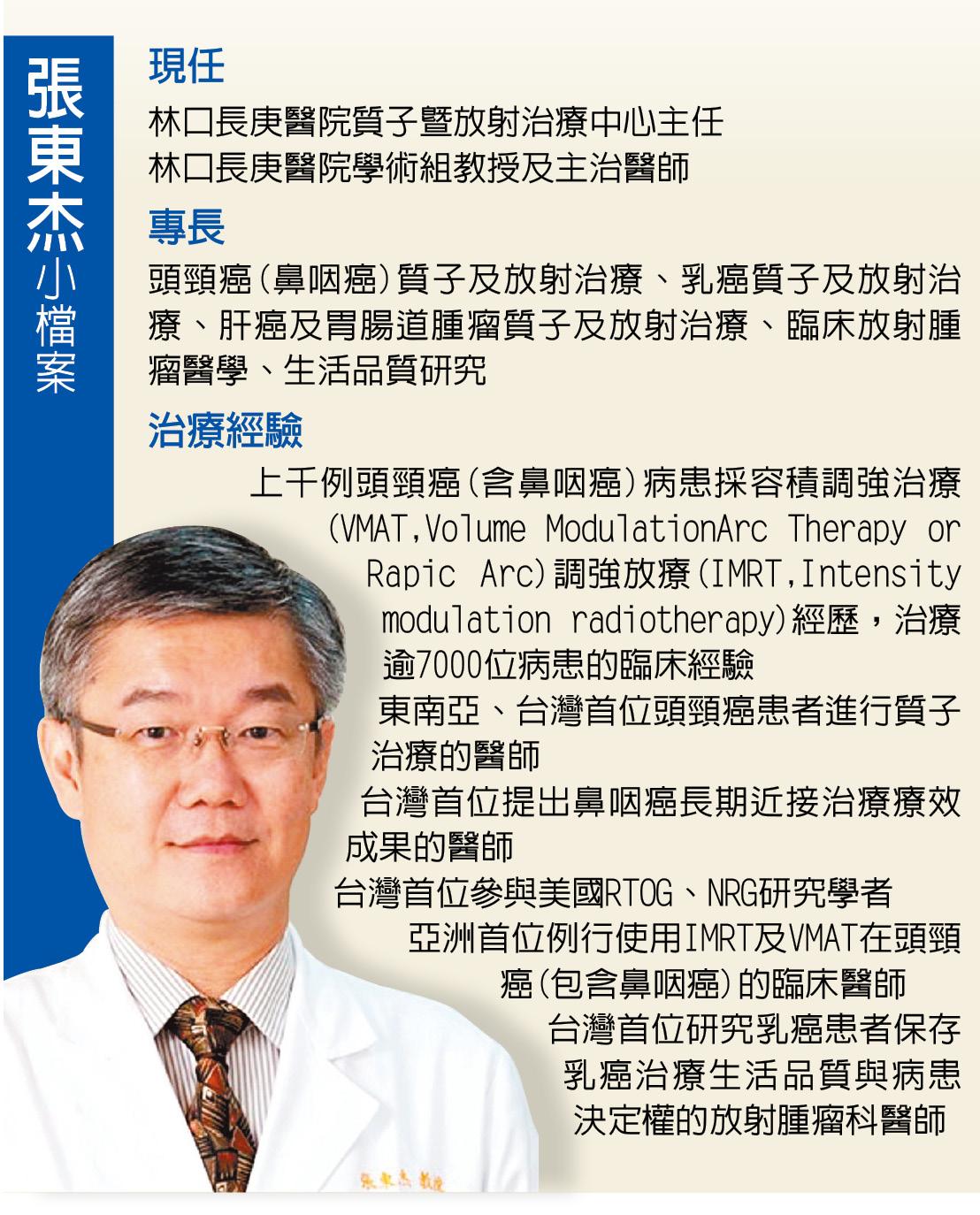 臺灣醫療奇蹟/長庚質子治療 精準治癌 - 世界新聞網