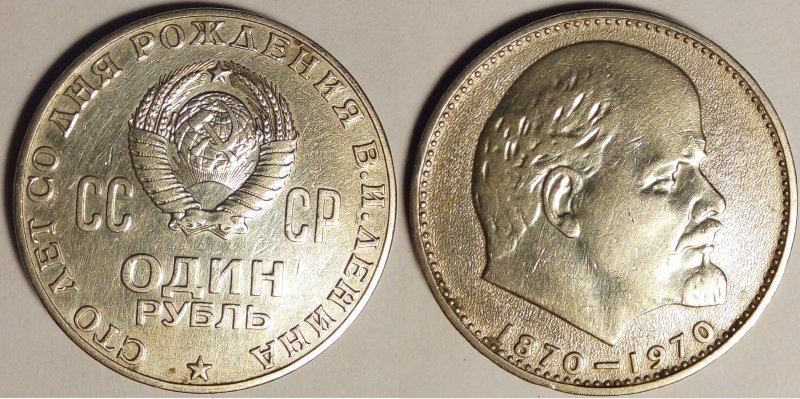Rocznica rubla z 1970 roku po sprzątaniu