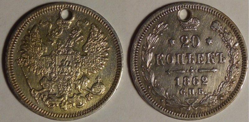 20 Kopecks 1862.