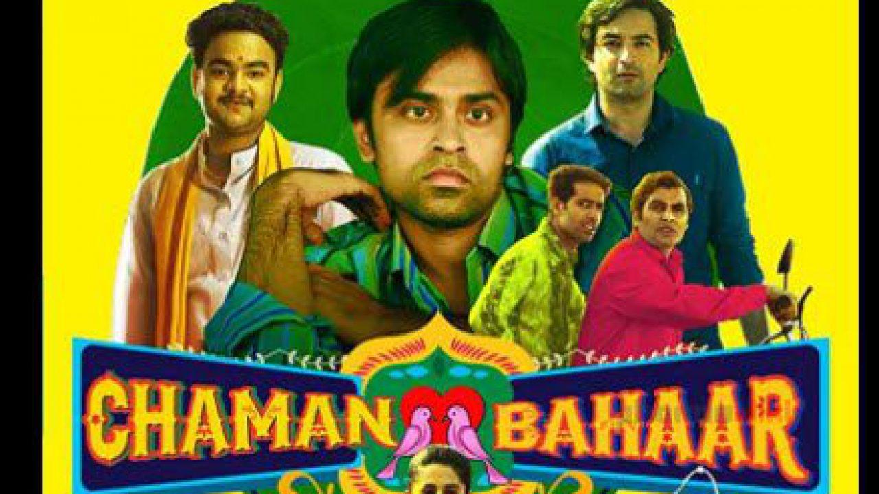 Chaman Bahar releases on Netflix