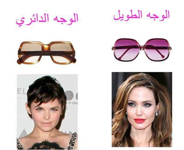 نظارات شمسية حسب شكل الوجه بالصور موسوعة