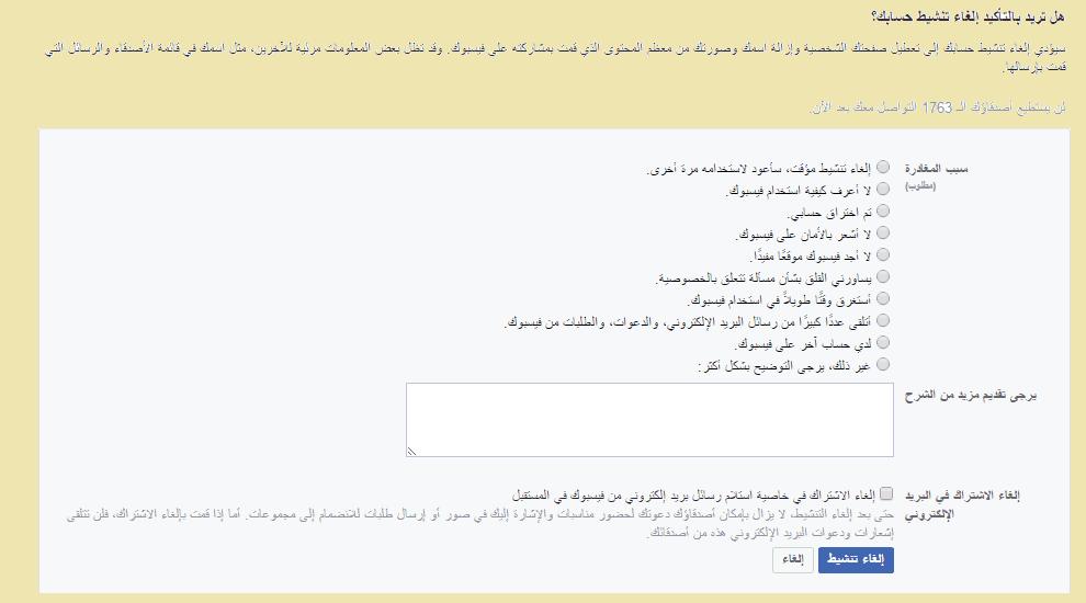 حذف الفيس بوك فورا بالصور موسوعة