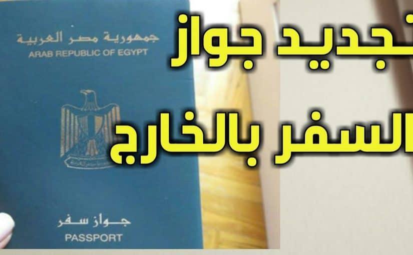 القنصلية المصرية بجدة تجديد الجواز موسوعة