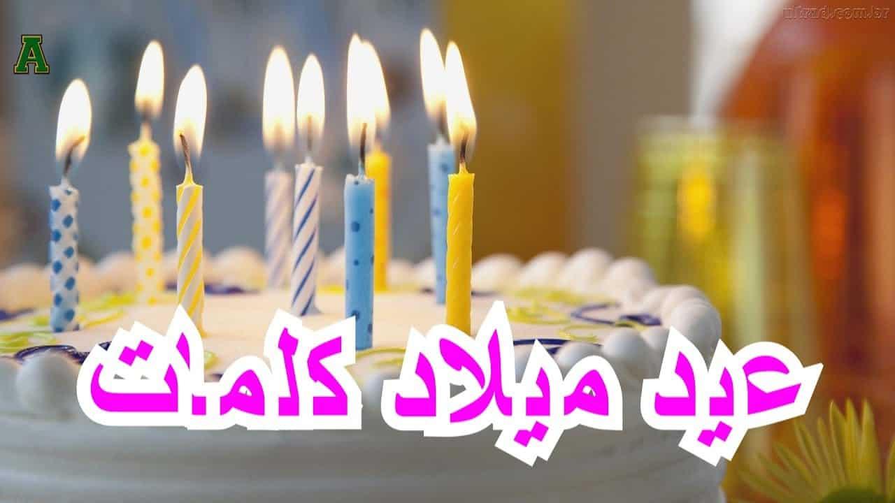 اجمل عبارات تهنئة عيد ميلاد اخي موسوعة