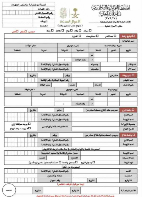 نموذج تسجيل واقعة ميلاد السعودية بالخطوات والصور الطريقة الجديدة